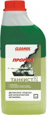 "Cleanol ""Танкист 2"" Автошампунь для б/k мойки 1л"