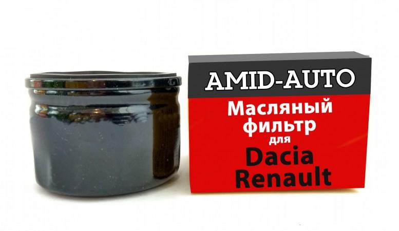Масляный фильтр для Dacia/Renault