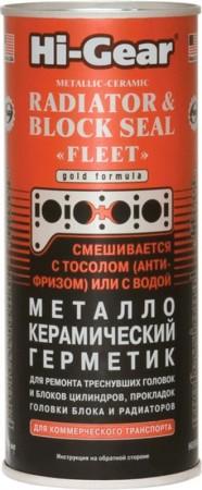 Металлокерамический герметик для устранения течей в системе охлаждения 444 мл