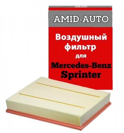 Воздушный фильтр для Mercedes Benz Sprinter