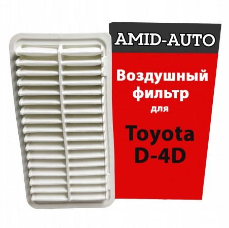 Воздушный фильтр Toyota D-4D