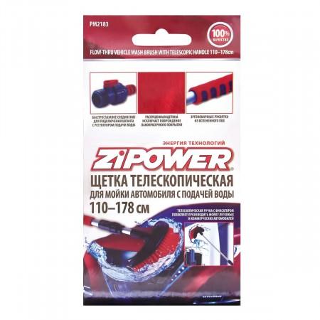 Zipower 110-175см Телескопическая щетка для мойки автомобиля PM2183