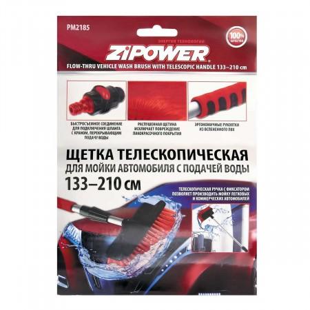 Zipower 133-210см Телескопическая щетка для мойки автомобиля PM2185